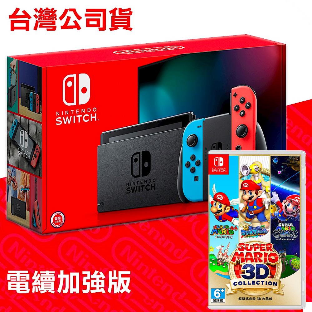 Nintendo Switch紅藍主機+超級瑪利歐3D收藏輯 組合