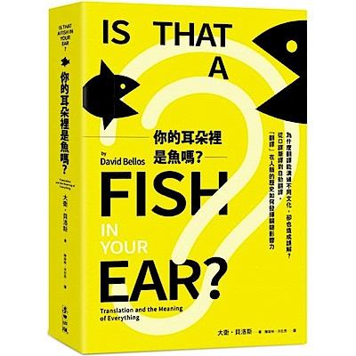 你的耳朵裡是魚嗎?為什麼翻譯能溝通不同文化,卻也造......