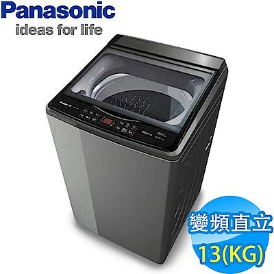 [無卡分期-12期]國際牌 13KG 變頻直立式洗衣機 NA-V130GT-L 炫銀灰