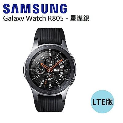 Samsung Galaxy Watch 1.3吋 LTE版R805-星燦銀 (46mm)