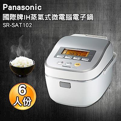 Panasonic國際牌 6人份IH蒸氣式微電腦電子鍋 SR-SAT102