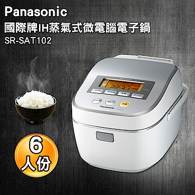 Panasonic 國際牌 6人蒸氣式IH電子鍋 SR-SAT102