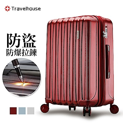 Travelhouse 生活美學 20吋V型溝槽力學設計防爆拉鍊可加大行李箱 (優雅紅)