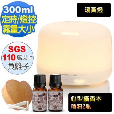 Warm燈控/定時超音波負離子水氧機 (W-300暖黃燈)+精油2瓶+心型擴香木