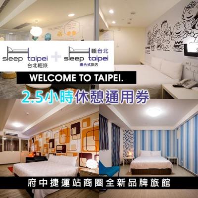 (台北)台北輕旅/睡台北時尚輕旅店-2.5小時休憩通用券