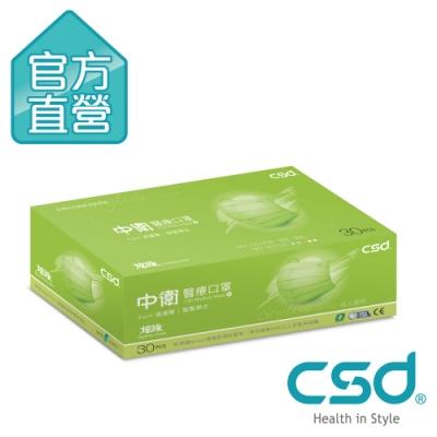 [限搶]CSD中衛 醫療口罩-炫綠1盒入(30片/盒)