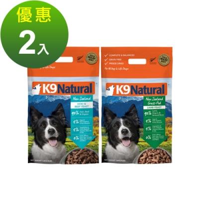 紐西蘭K9 Natural冷凍乾燥狗狗生食餐90% 羊肉/牛鱈 1.8KG 兩件組