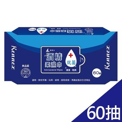 【肯尼士】KA-113084酒精 抗菌柔濕巾 經濟包60抽(食品級 濕紙巾 台灣製)(12包)