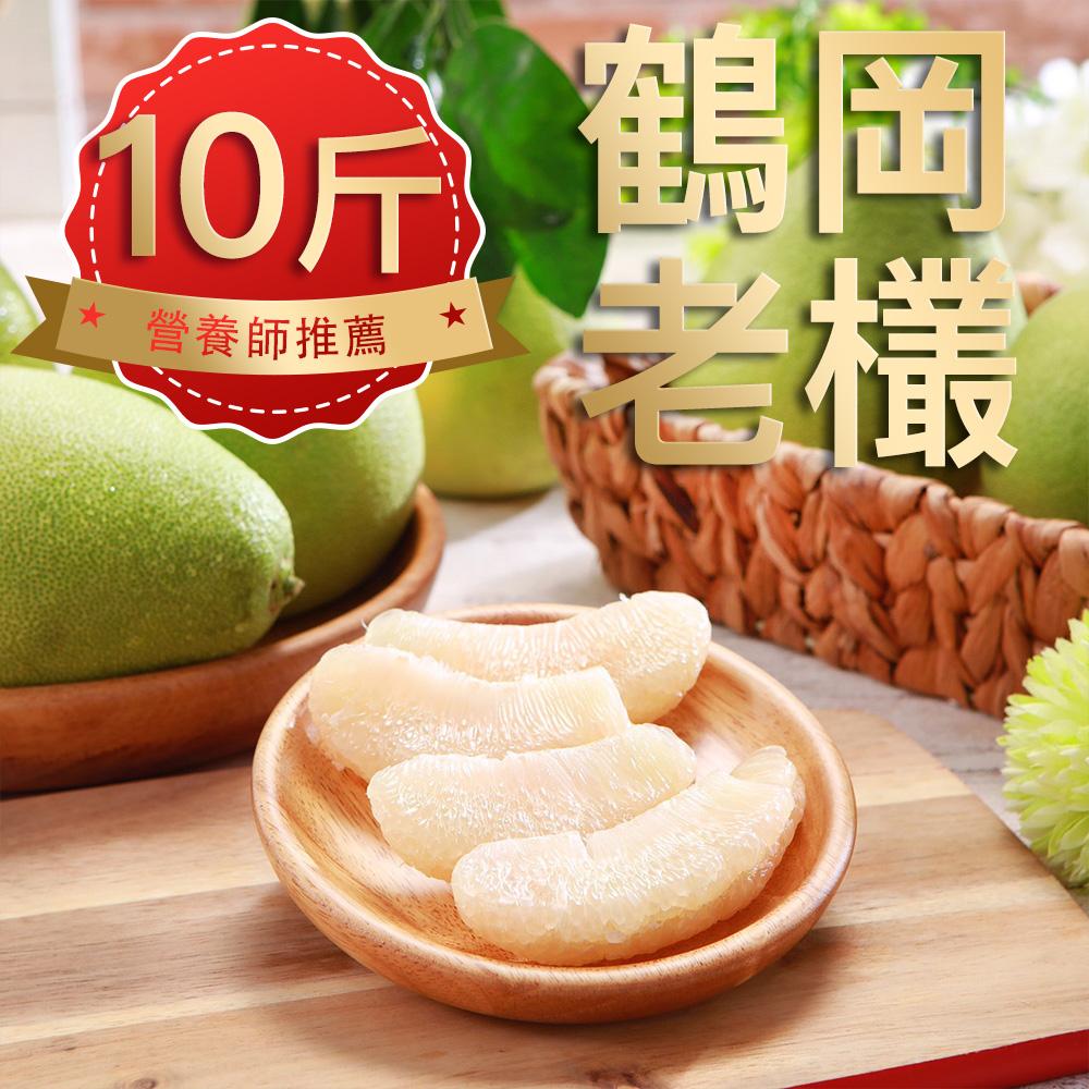 森康嚴選 花蓮鶴岡50年老欉文旦柚子 10斤 約8~12顆