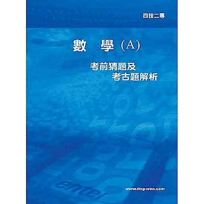 數學(A)考前猜題及考古題解析(6版)