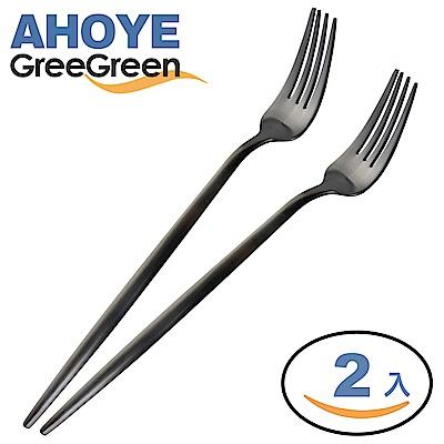 GREEGREEN   304 不鏽鋼霧黑餐叉  2 入 叉子 餐具