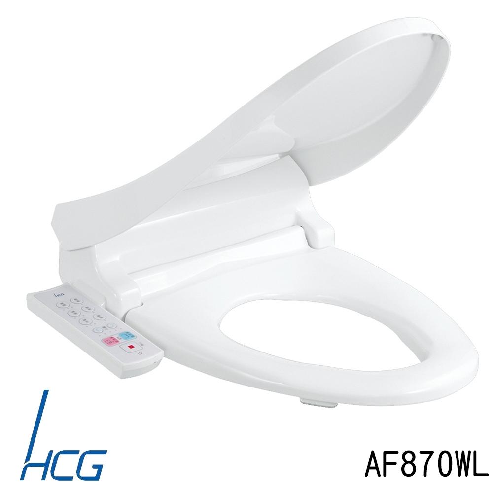 HCG和成 免治沖洗馬桶座AF870WL