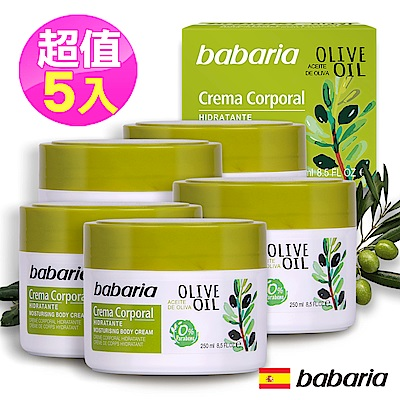 西班牙babaria草本橄欖SOS萬用修護乳霜250ml五入
