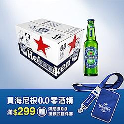 Heineken海尼根 零酒精