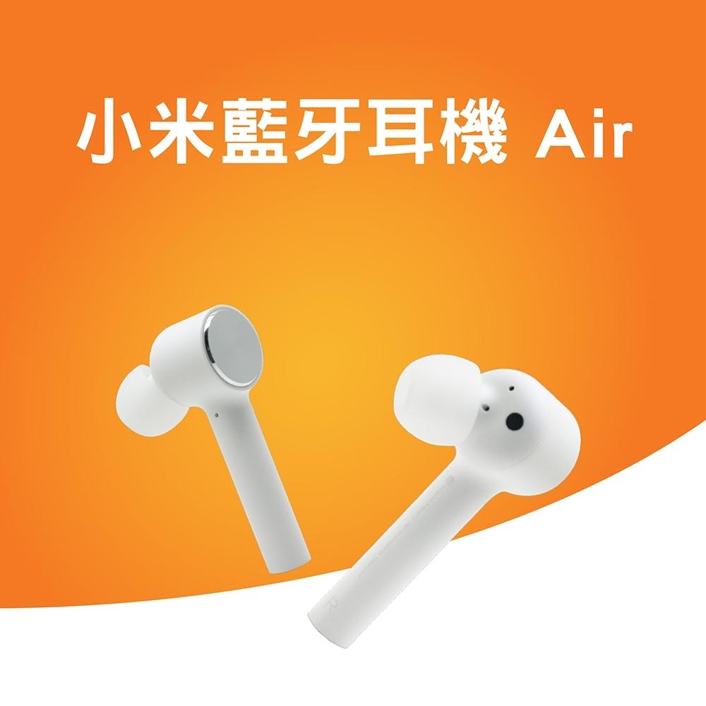 小米藍牙耳機Air
