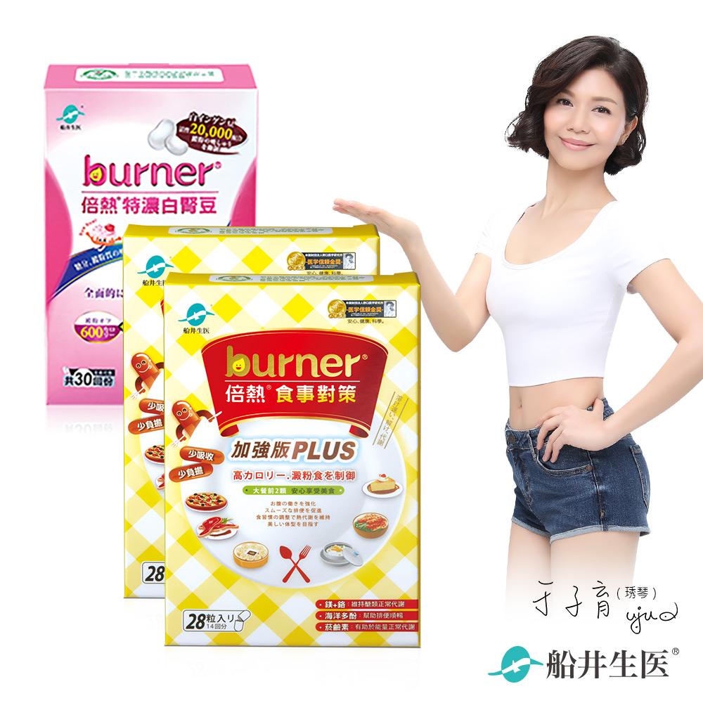 船井 burner倍熱 食事對策PLUS+白腎豆大餐雙饗組