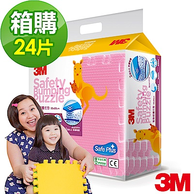 3M 兒童安全防撞地墊32cm-粉紅24片/箱購