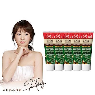 Green Pharmacy 草本肌曜 胡桃油&車前草腳跟防裂霜 75ml 5入組