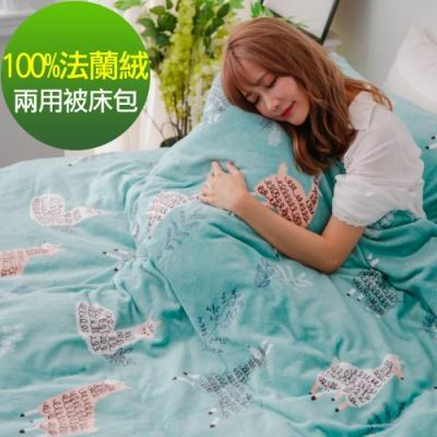 La Lune 法蘭絨溫暖好眠 單人床包 兩用被三件組 多款任選
