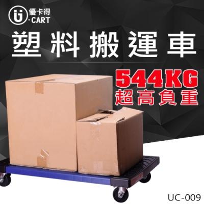 【U-cart 優卡得】544KG負重! 塑膠搬運車 UC-009