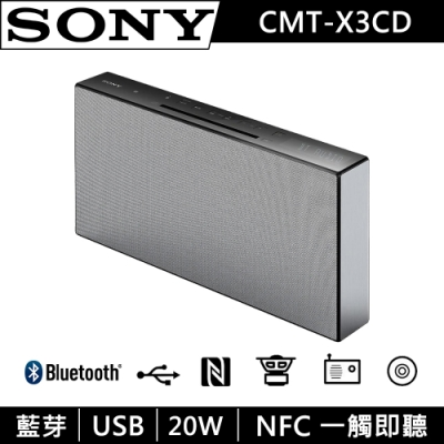 SONY 多功能All-in-One家用藍牙音響 CMT-X3CD