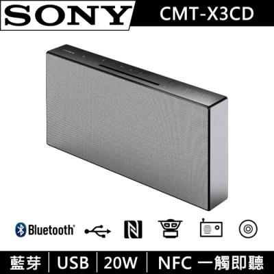 【福利新品】SONY 藍牙All-in-One家用音響 CMT-X3CD