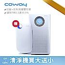 Coway 14坪+20坪 綠淨力空氣清淨機 AP1009CH+AP1516D