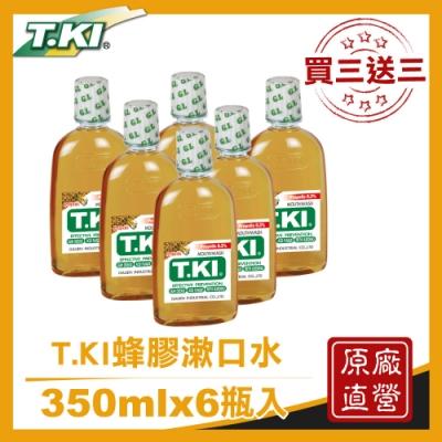T.KI蜂膠漱口水350ml(買三送三 共6瓶)