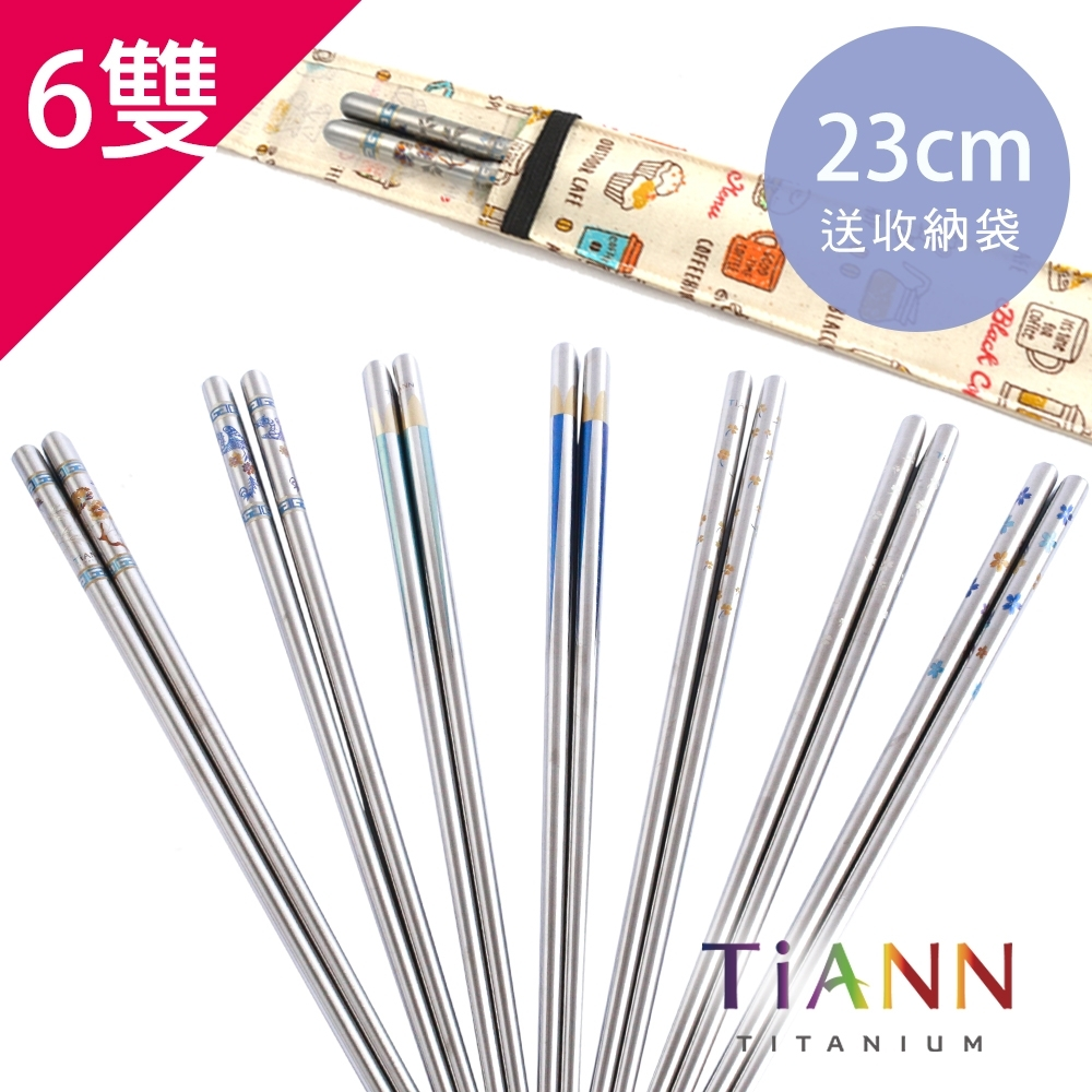 TiANN鈦安 純鈦餐具 筷意人生 鈦筷子6入套組 (花色任選)