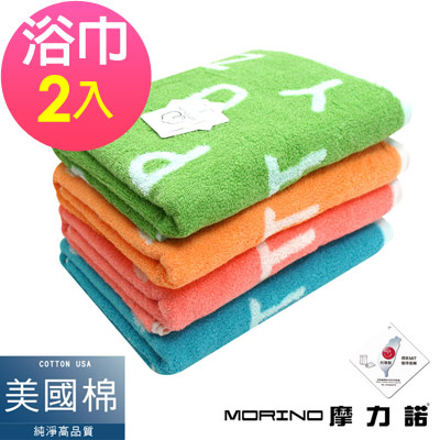 MORINO摩力諾 (超值2條組)美國棉趣味字母緹花浴巾/海灘巾