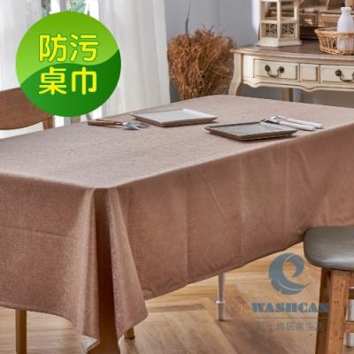 Washcan瓦士肯 簡約典雅抗汙防水桌巾-極簡主義棕