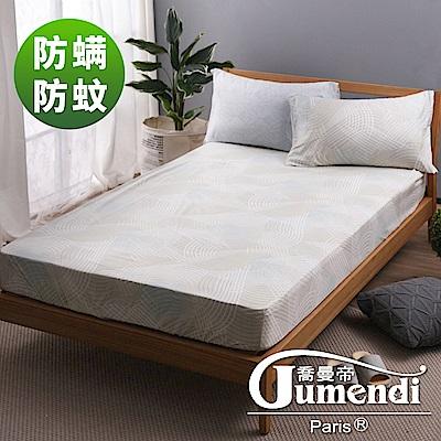 喬曼帝Jumendi 天然防螨防蚊雙人床包組(採用Greenfirst技術)-米亞狂想