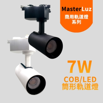 MasterLuz-7W RICH LED COB商用筒形軌道燈