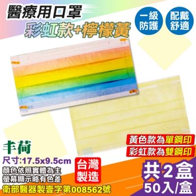 丰荷 成人醫用口罩 醫療口罩(彩虹-耳帶隨機50片+檸檬黃50片)