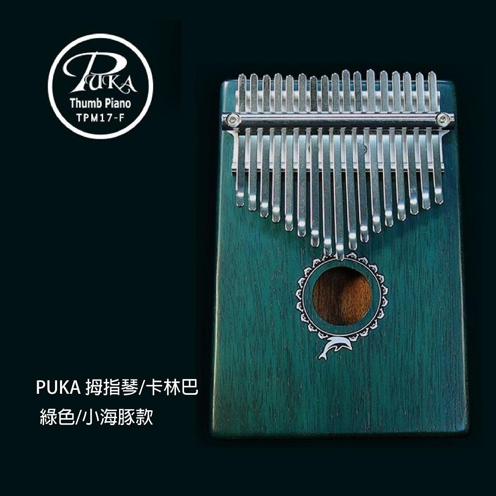 PUKA 卡林巴琴/拇指琴/17音/綠色小海豚款/公司貨