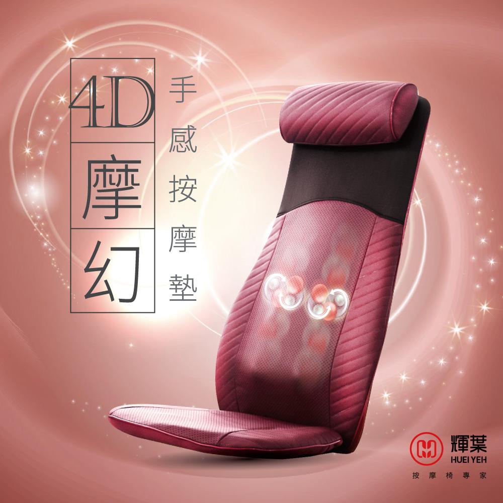 【預購】輝葉 4D摩幻手感按摩椅墊HY-650(台灣製)