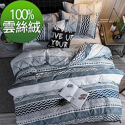 La Lune 台灣製經典超細雲絲絨雙人床包枕套3件組 蘊藍