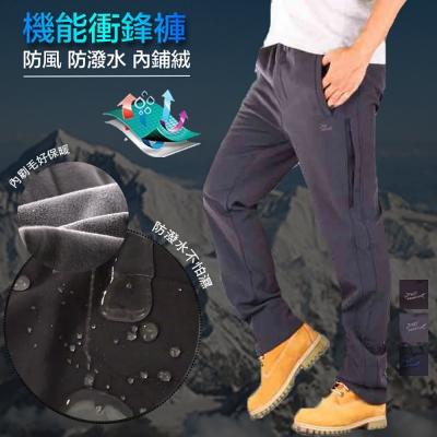 CS衣舖 戶外機能軟殼布內抓絨防潑水防風衝鋒褲