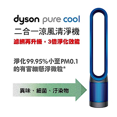 Dyson戴森 Pure Cool 二合一涼風扇空氣清淨機 TP00 科技藍