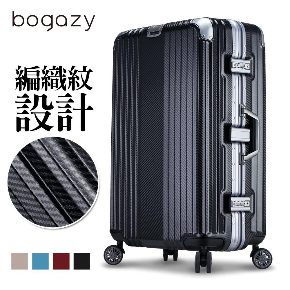 Bogazy 古典風華 26吋編織紋浪型凹槽設計鋁框行李箱(經典黑)