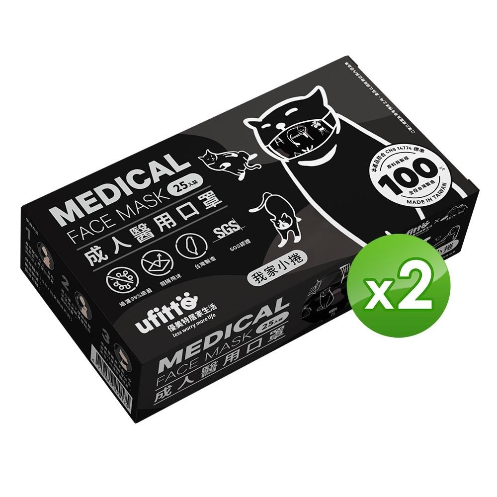 善存 醫用口罩(未滅菌)(雙鋼印)-成人平面 我家小捲(25入/盒x2)