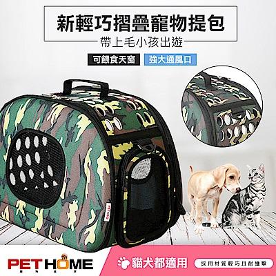 【 PET HOME 寵物當家 】輕巧 摺疊 透氣網窗 寵物提包 - 迷彩