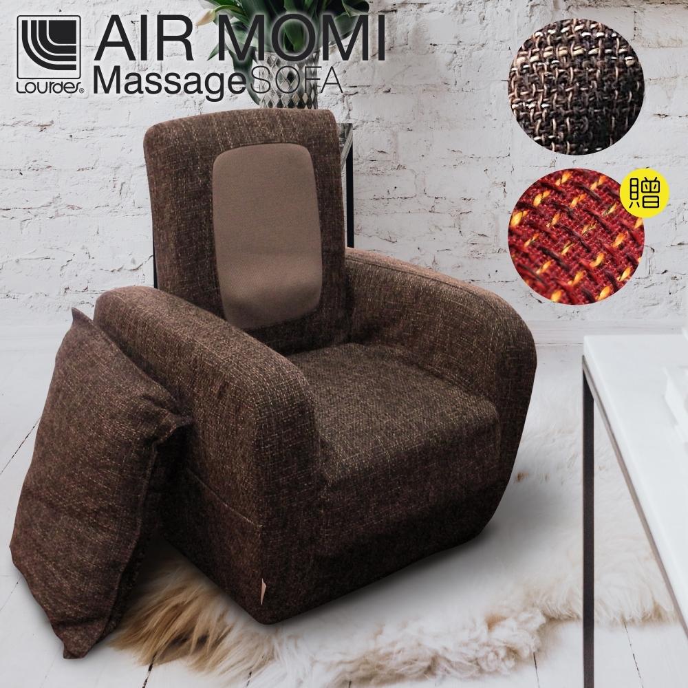 Lourdes可換布套款日式小沙發按摩椅(棕色)