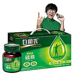 白蘭氏 雙認證雞精 手提式盒裝70g/瓶 x19瓶
