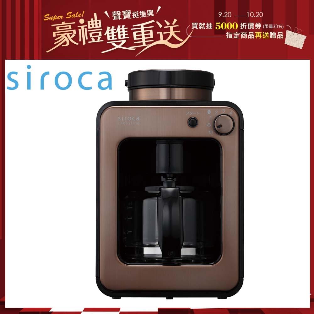 (福利品)日本siroca crossline自動研磨咖啡機 咖啡色 SC-A1210CB