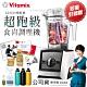 美國Vitamix Ascent領航者全食物調理機 渦流科技 智能x果汁機 食尚綠拿鐵 A2500i-白色(獨家多重好禮贈) product thumbnail 2
