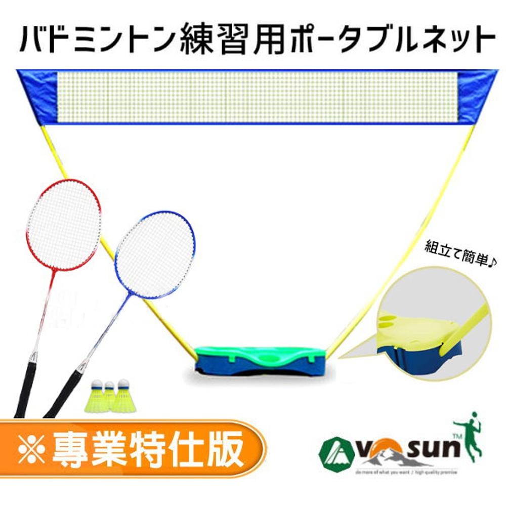日本 野田 小金剛 戶外行動式羽球拍/羽毛球套裝組_B2-167