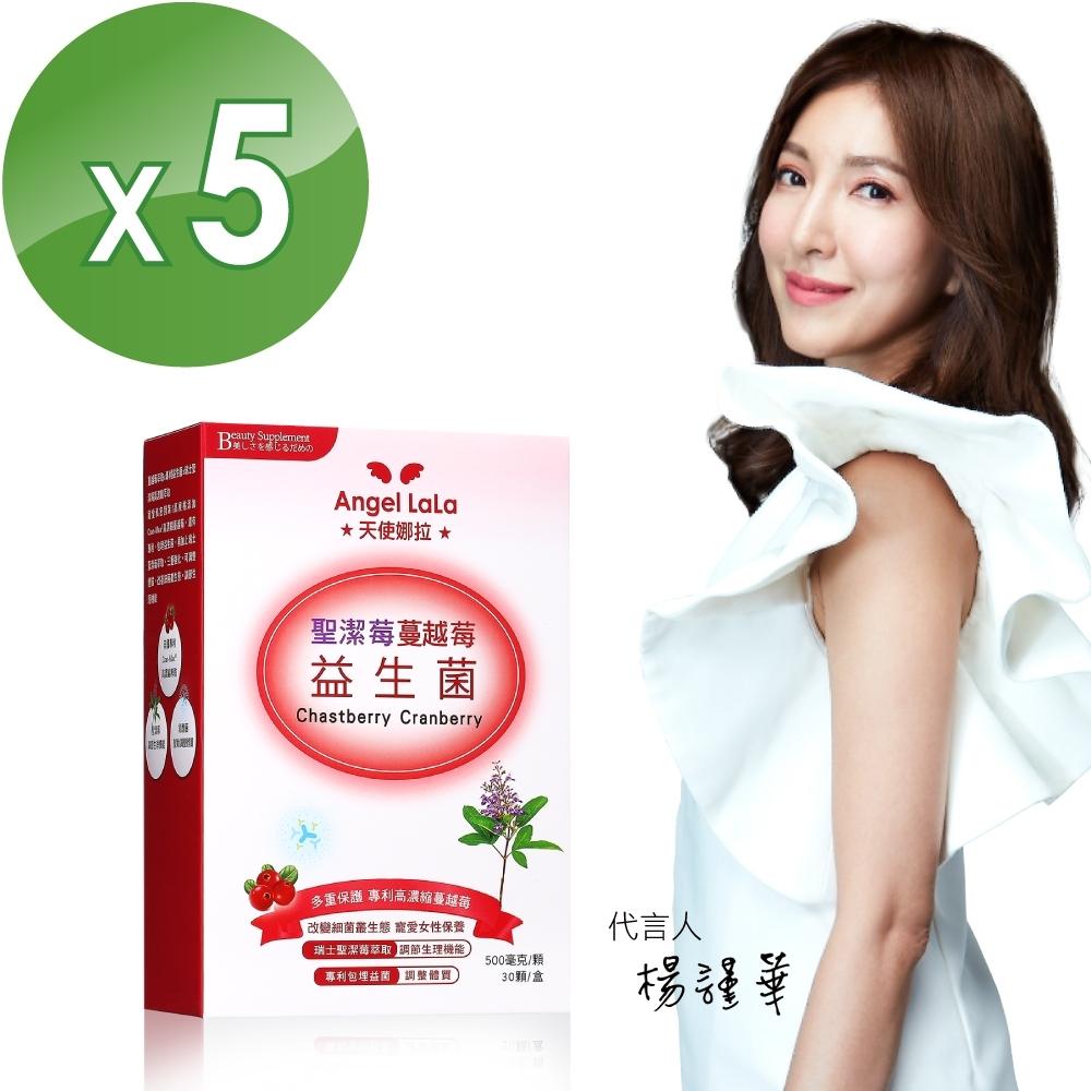Angel LaLa天使娜拉_瑞士專利聖潔莓蔓越莓益生菌膠囊(30顆/盒x5盒)