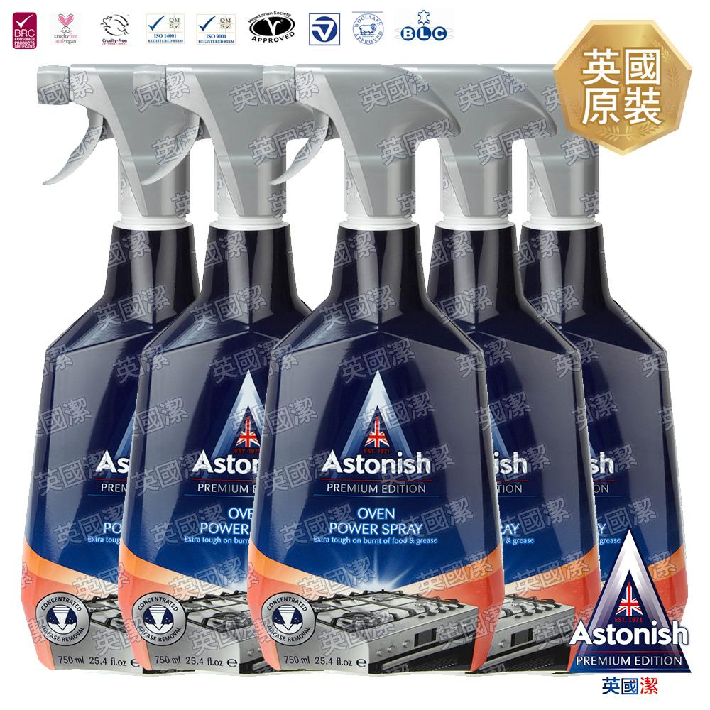 Astonish英國潔 速效烤箱清潔劑 5瓶 (750mlx5)