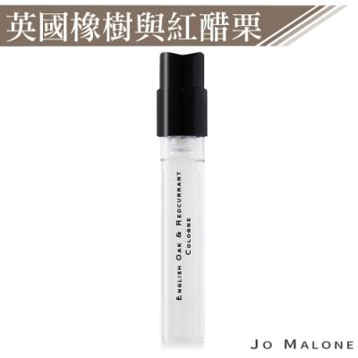 *Jo Malone 英國橡樹與紅醋栗針管香水1.5ml